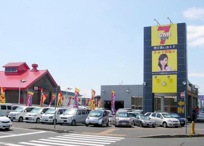 カーセブン札幌東店