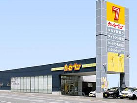 クルマ売り買いおトク!!のカーセブン札幌西店は国道5号線沿いです☆